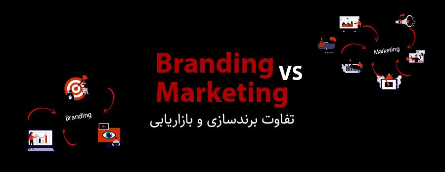 تفاوت برندسازی و بازاریابی